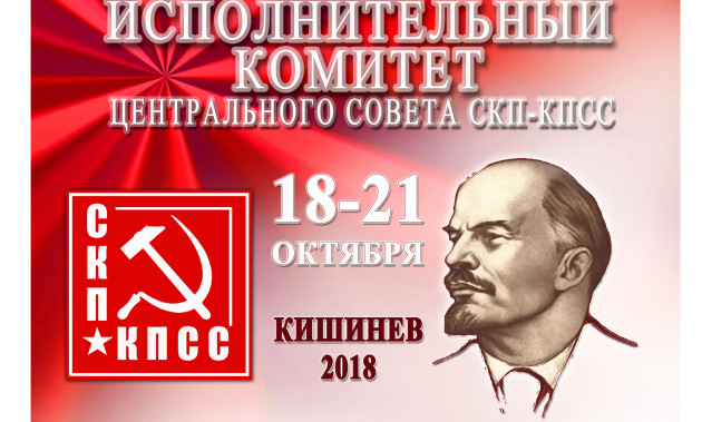 Новости СКП-КПСС. 19 октября 2018 года  в г. Кишиневе пройдет заседание Исполнительного комитета ЦС СКП- КПСС