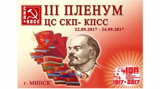 АНОНС 3 ПЛЕНУМ 2017 НА САЙТ