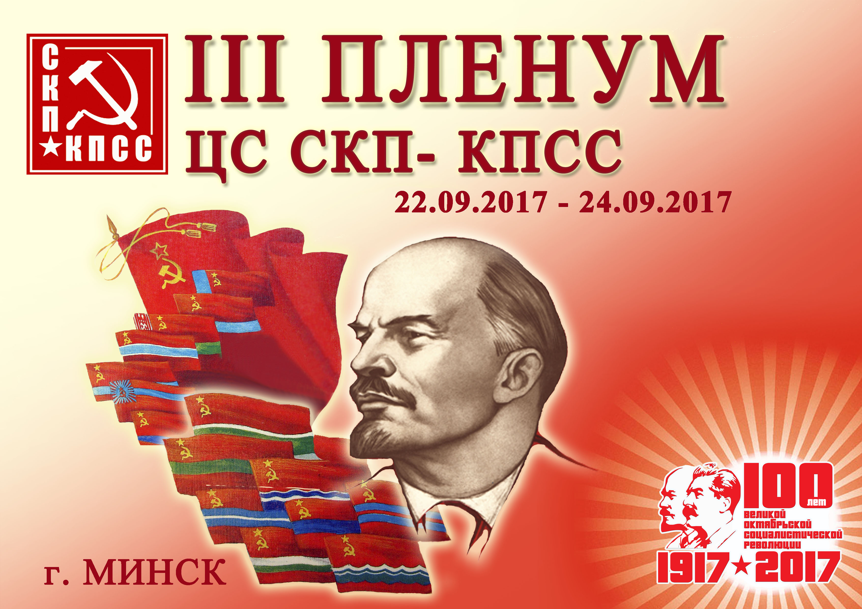 АНОНС 3 ПЛЕНУМ 2017