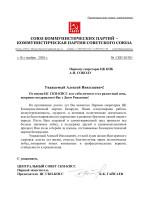 А.Н. Соколу с др СКП-20