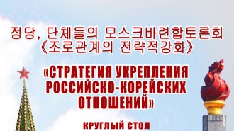 Банер КНДР ПОСОЛЬСТВО ВАР 6