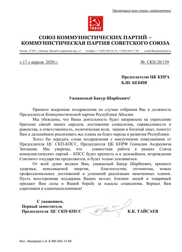 Б.Ш. БЕБИЯ СКП-20. 139
