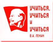 Высшая партийная школа