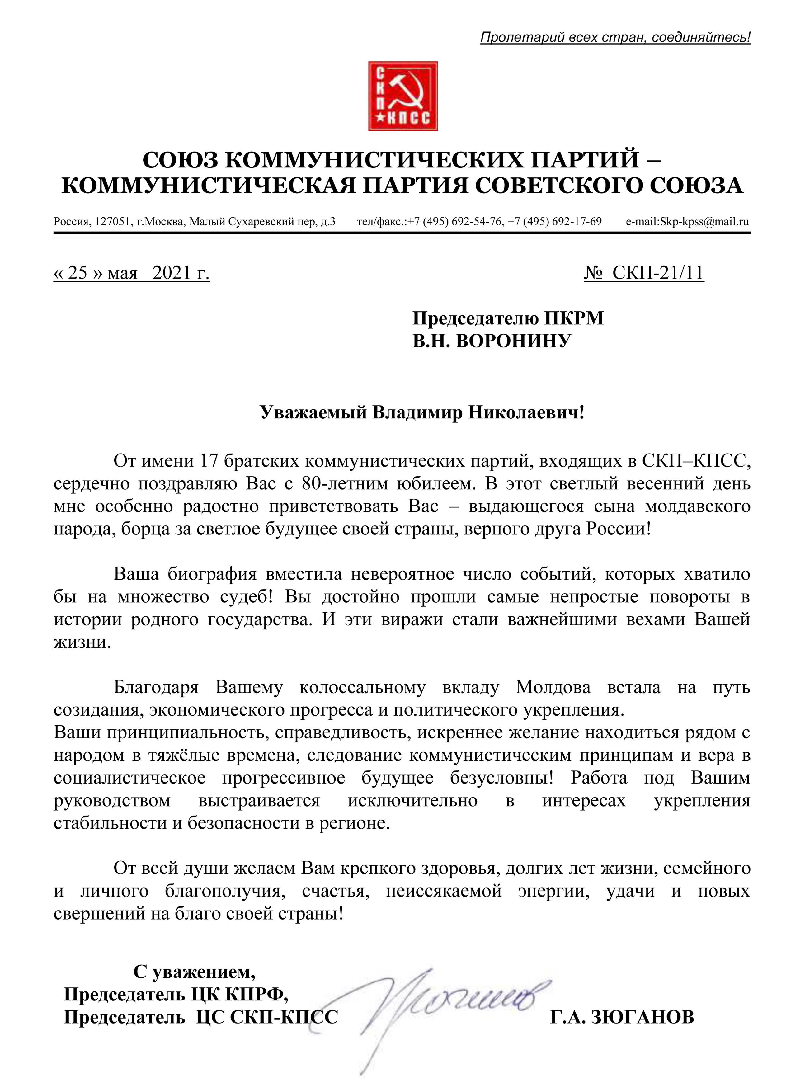 В.Н. ВОРОНИНУ СКП-21