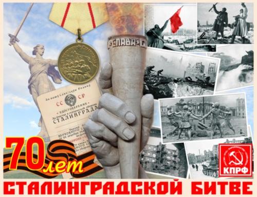 Дорогие-друзья-сталинградцы