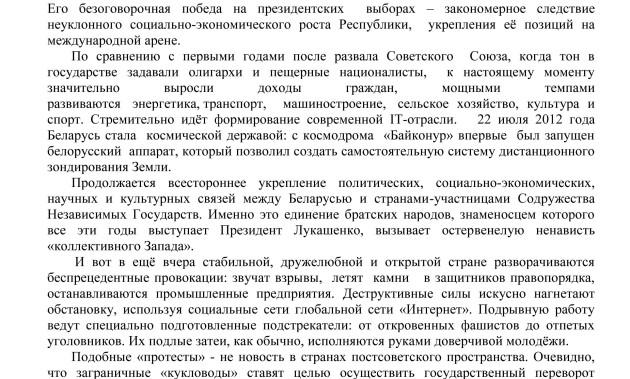 Заявление Центрального Совета СКП-КПСС «МЫ  – С ПРЕЗИДЕНТОМ И ТРУДОВЫМ  НАРОДОМ БЕЛАРУСИ!»