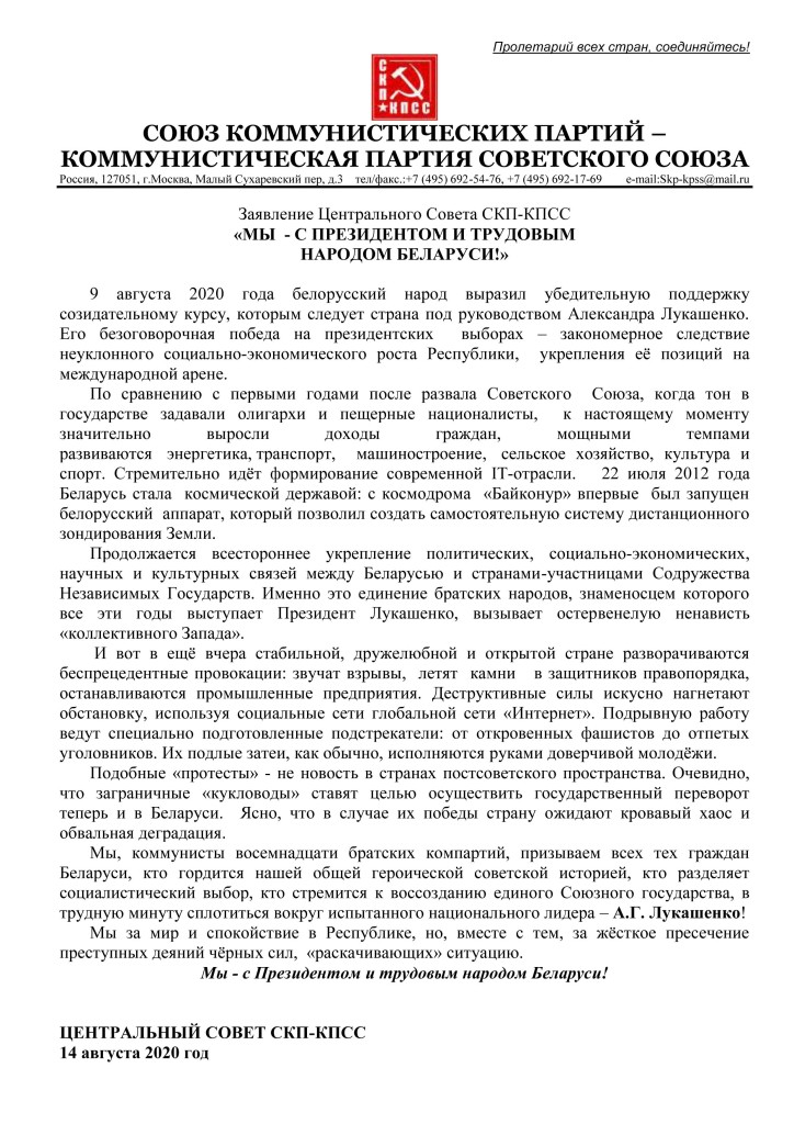 ЗАЯВЛЕНИЕ СКП БЕЛАРУСЬ 2020