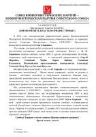 ЗАЯВЛЕНИЕ ЦС СКП-КПСС 5