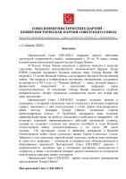 Заявление ЦС СКП-КПСС в поддержку Пипии готово