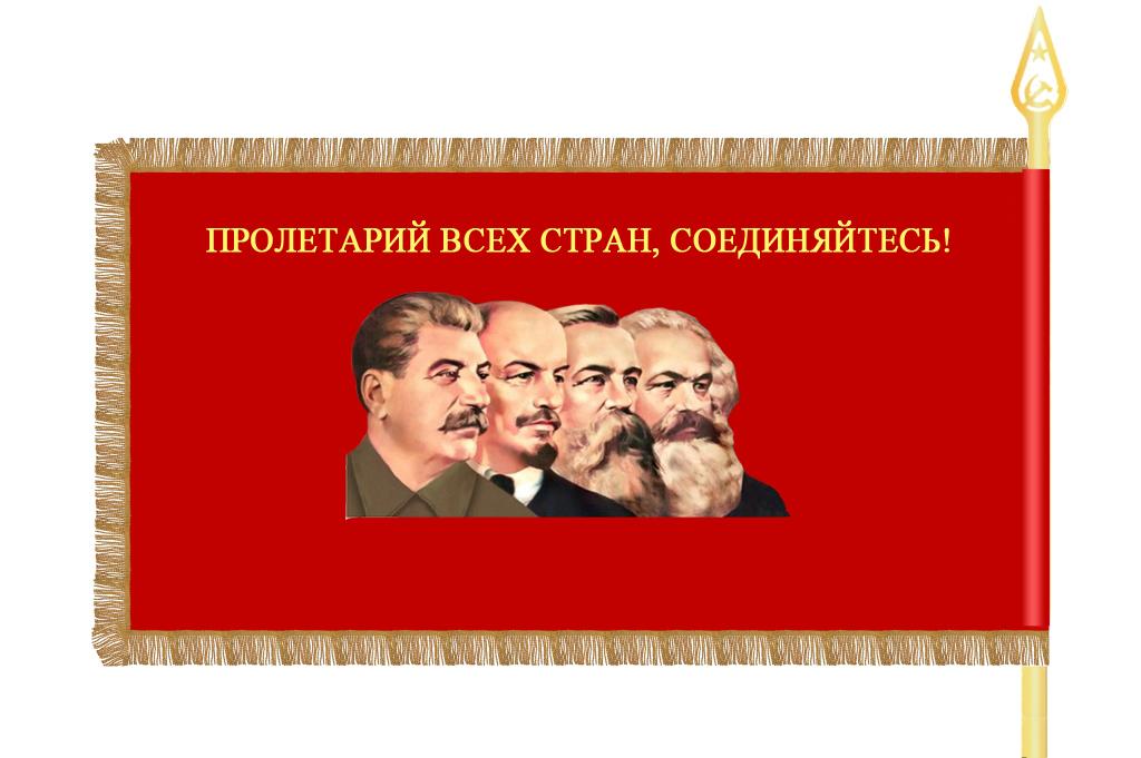 Знамя СКП-КПСС 1Х2 метра 2 сторона