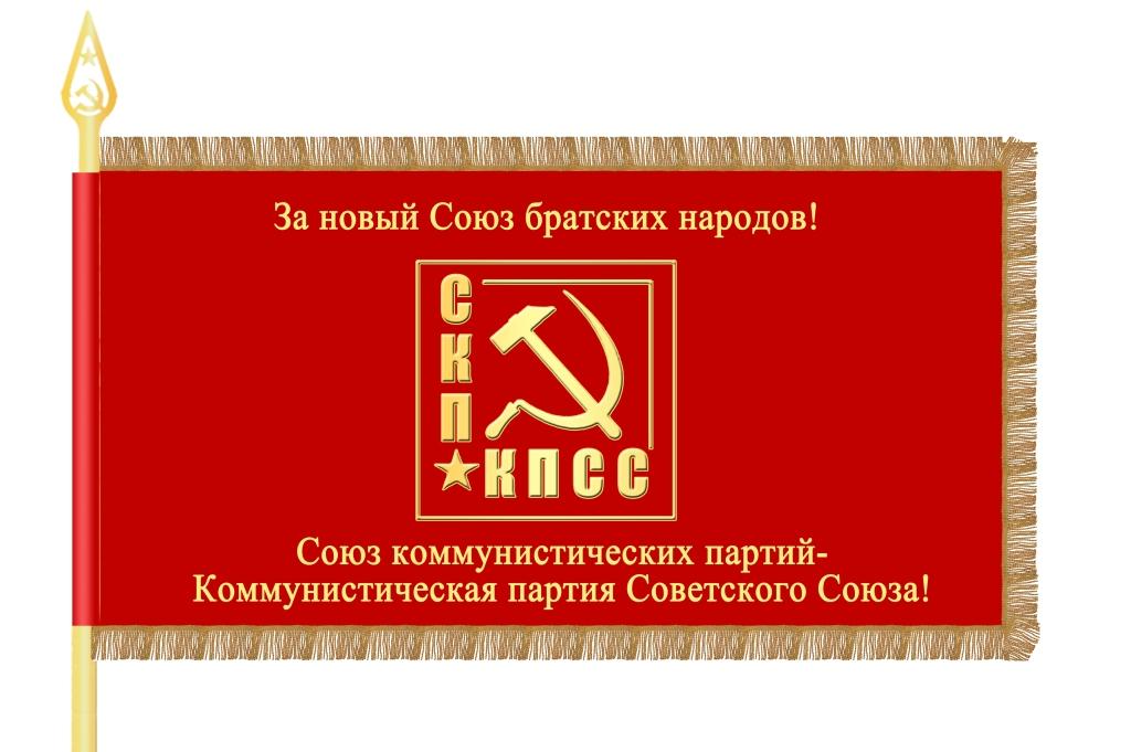 Знамя СКП-КПСС 1Х2 метра