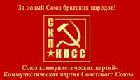Знамя-СКП-КПСС-1Х2-метра