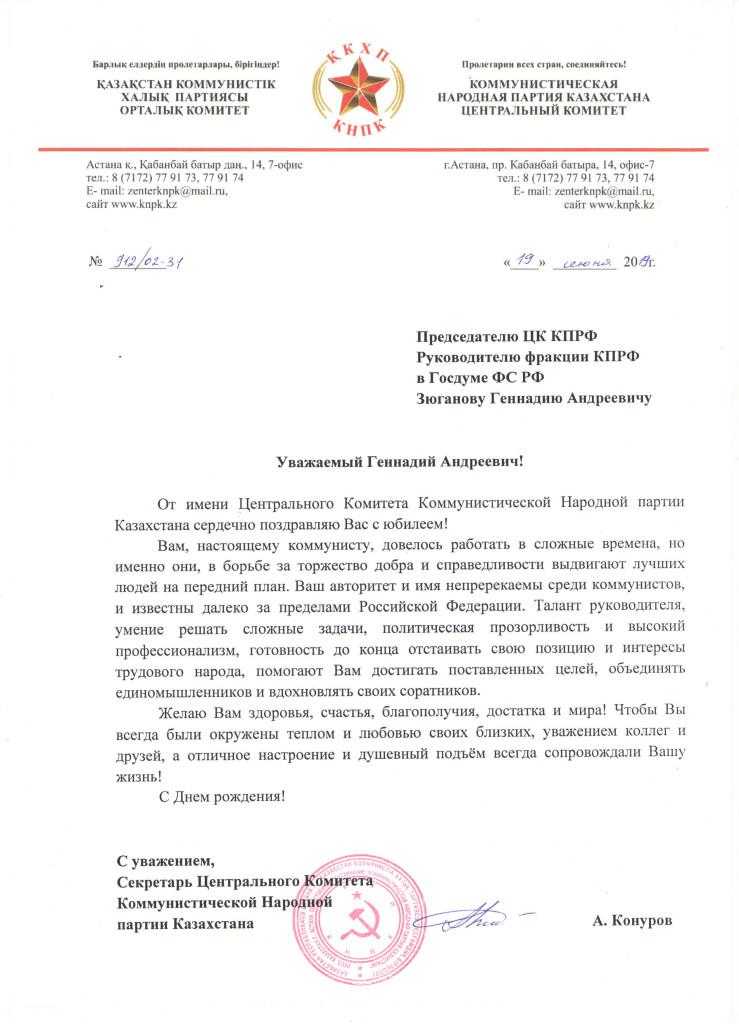Зюганову КНПК