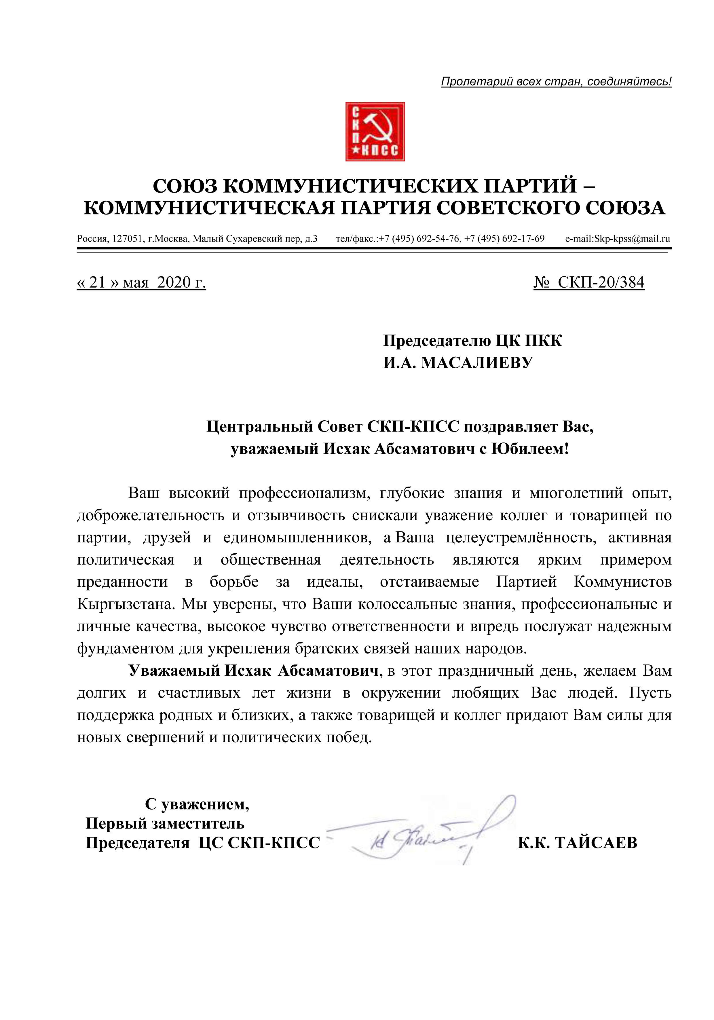 И.А. МАСАЛИЕВУ ДР СКП-20