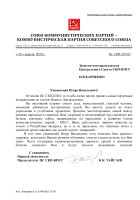 И.В. КАРПЕНКО с ДР СКП-20