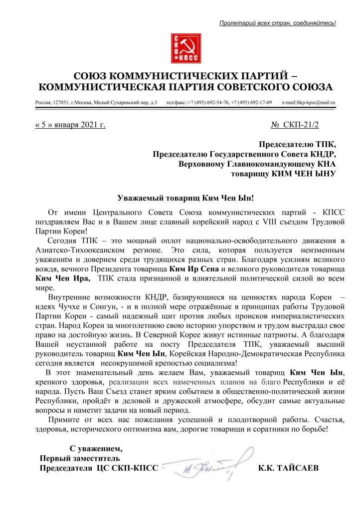 КНДР СКП-21