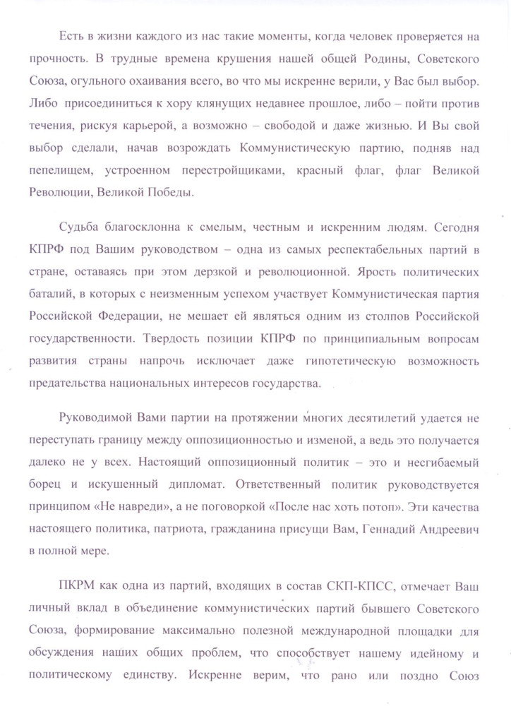 КПРФМОЛДОВА 2.tif1