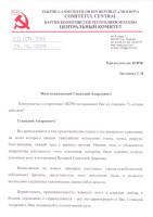 КПРФ МОЛДОВА 1