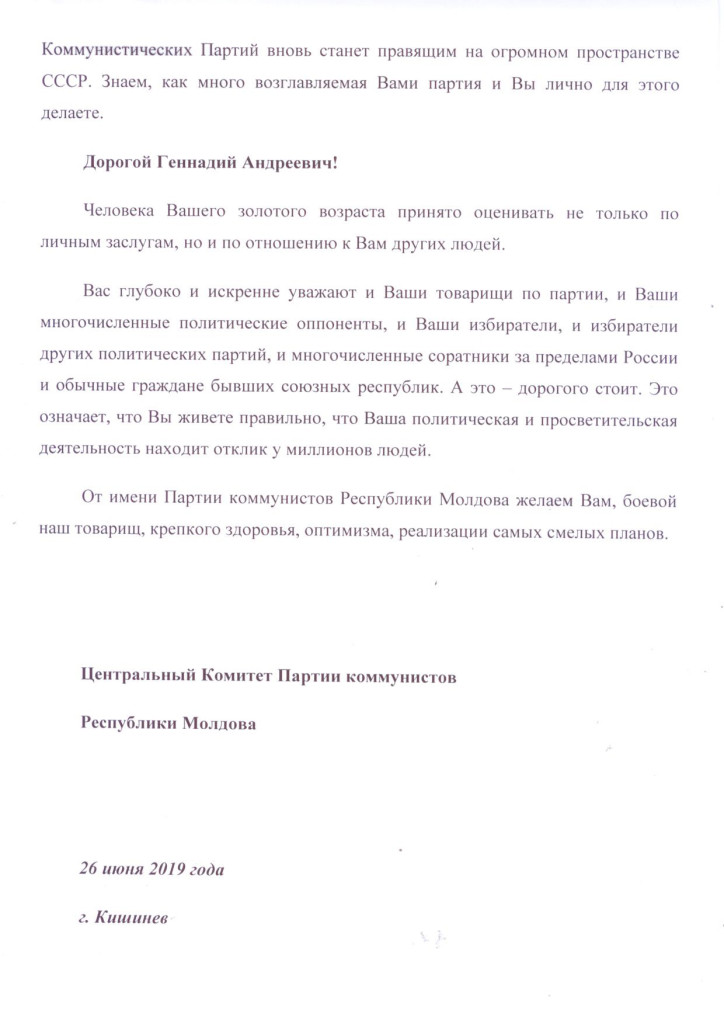 КПРФ МОЛДОВА 3.tif2