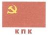 Коммунистическая партия Казахстана