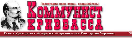Коммунист Кривбасса