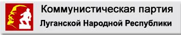 Луган