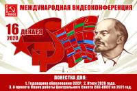 МЕДЖУНАРОДКОНФ ДЕКАБРЬ ВАР УТ1