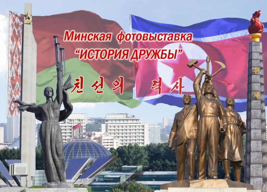 Минск  АНОНС ФОТО ВЫСТАВКА