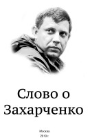 Обложка Захарченко 3