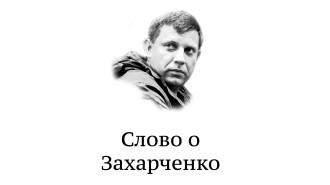Обложка Захарченко 4 (1)