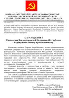Обращение к Президенту ПМР, 08.06