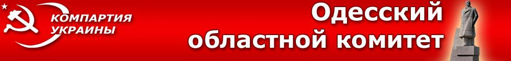 Одесский областной комитет