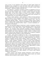 Памяти героев ВОВ стр_2