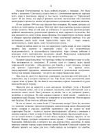 Памяти героев ВОВ стр_3