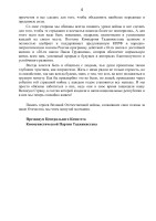 Памяти героев ВОВ стр_4