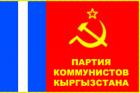 Партия коммунистов Кыргызстана