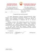 Письмо Локотю