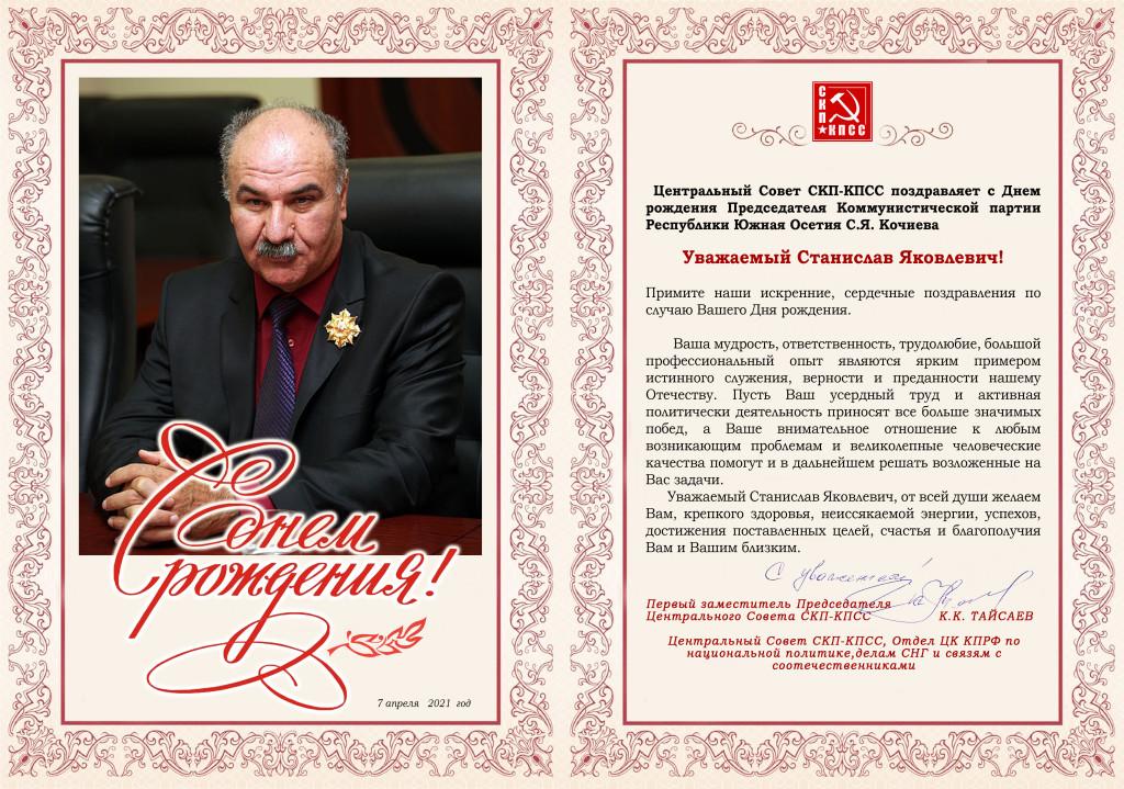 Поздравительный адрес Кочиеву С.Я.