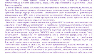 Поздравление Зюганову Г.А