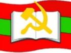 Приднестровская Коммунистическая партия
