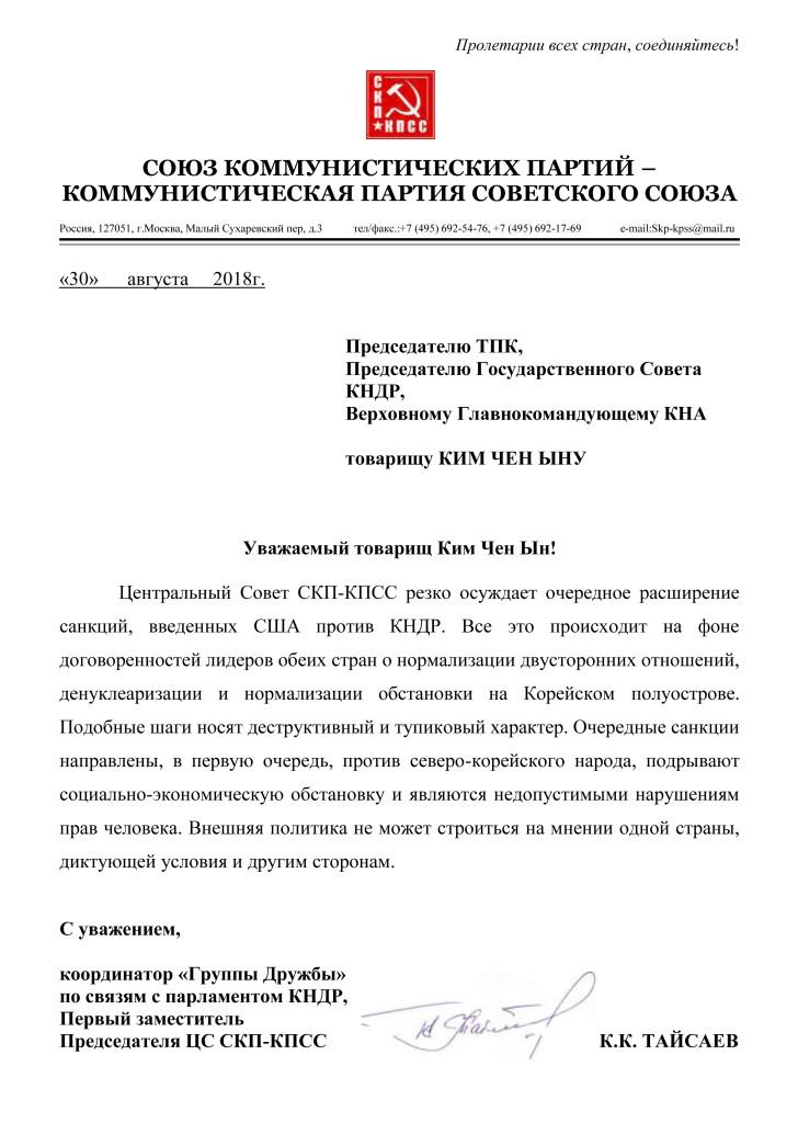 СКП-КНДР 1