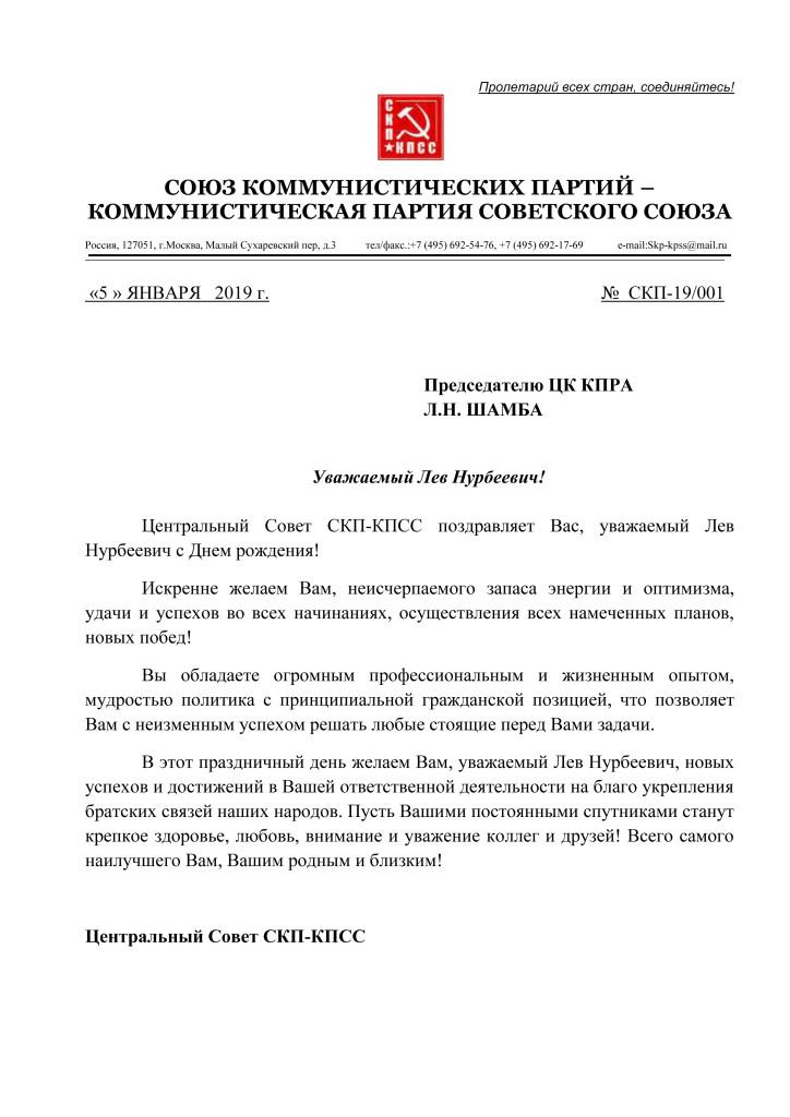 СКП-КПСС 19-001 Л.Н
