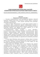 СКП-заявление по Царукяну-1