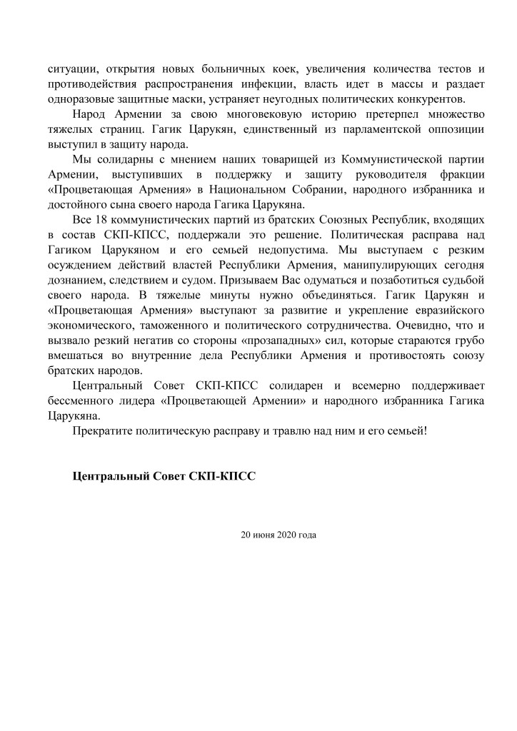 СКП-заявление по Царукяну-2