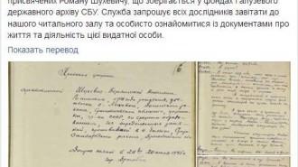 Служба_безпеки_України_-_Публикации_-_2017-07-05_09.08.38