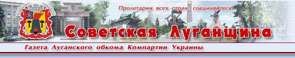 Советская Луганщина
