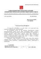 Т.И. ПИПИИ СКП-20