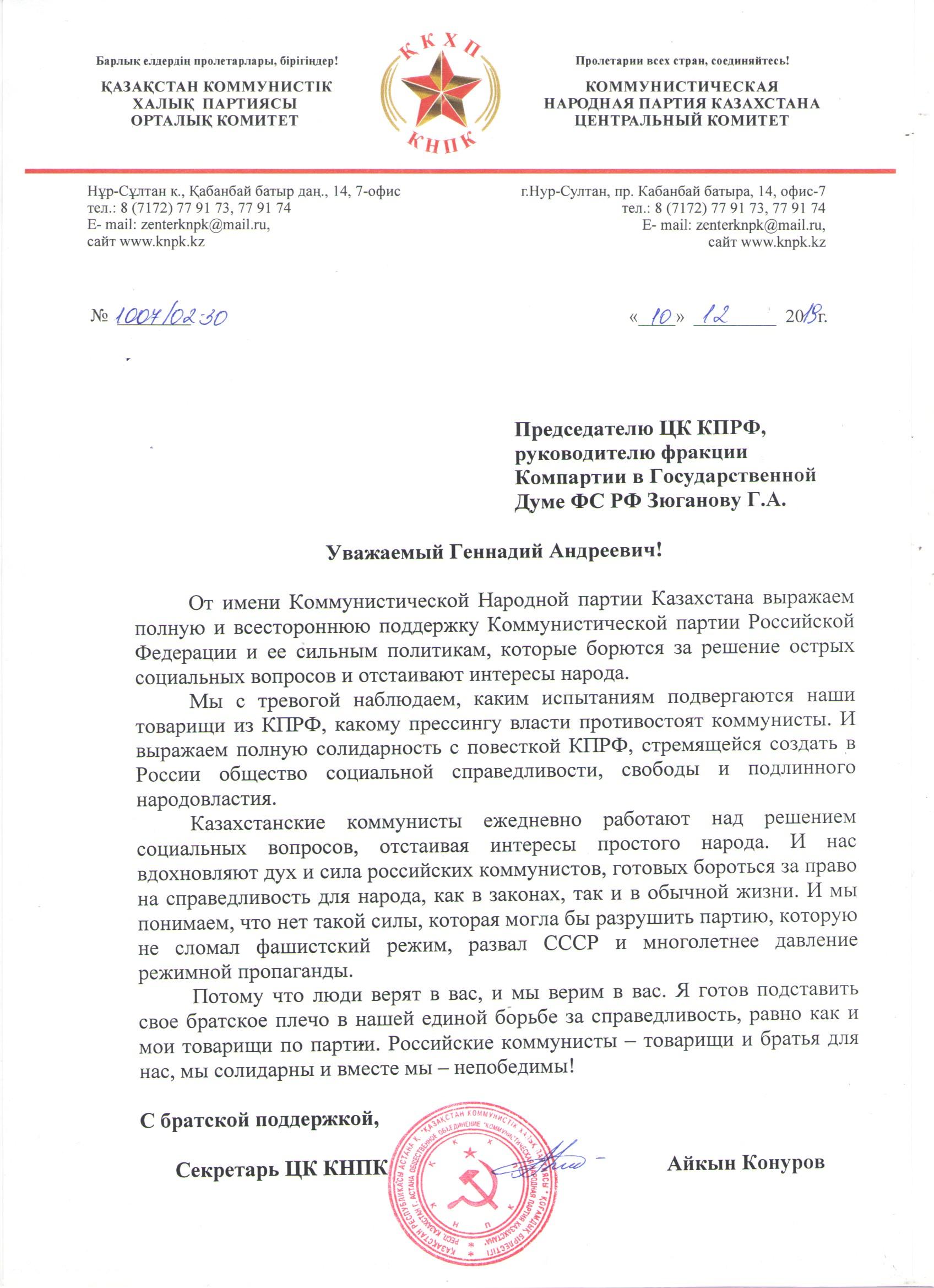 Уважаемый Геннадий Андреевич!