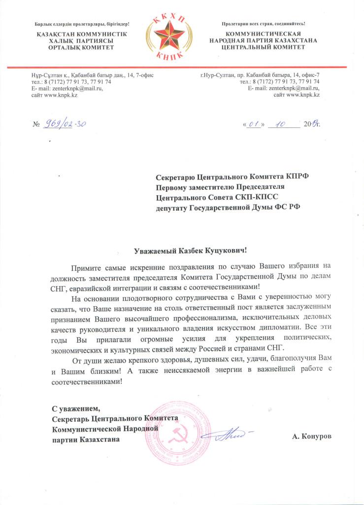 Уважаемый Казбек Куцукович!