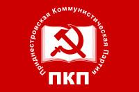 Флаг ПКП